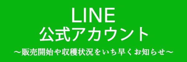 かまくら農園公式LINE