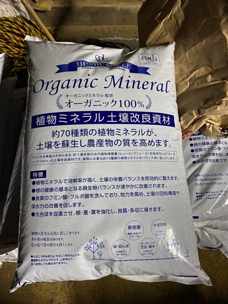 枝豆の苗床に混ぜる資材
