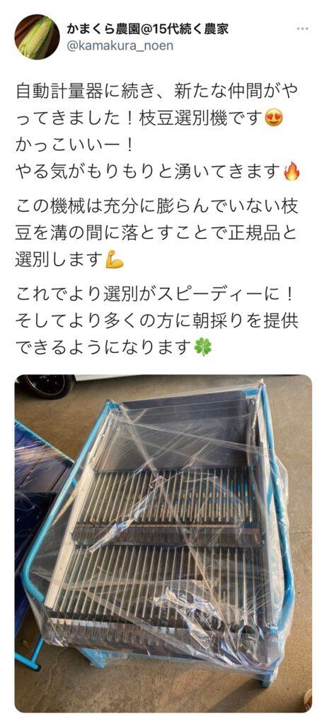 枝豆の選別機